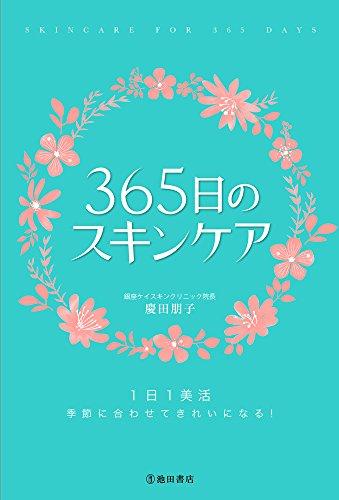 365日のスキンケア