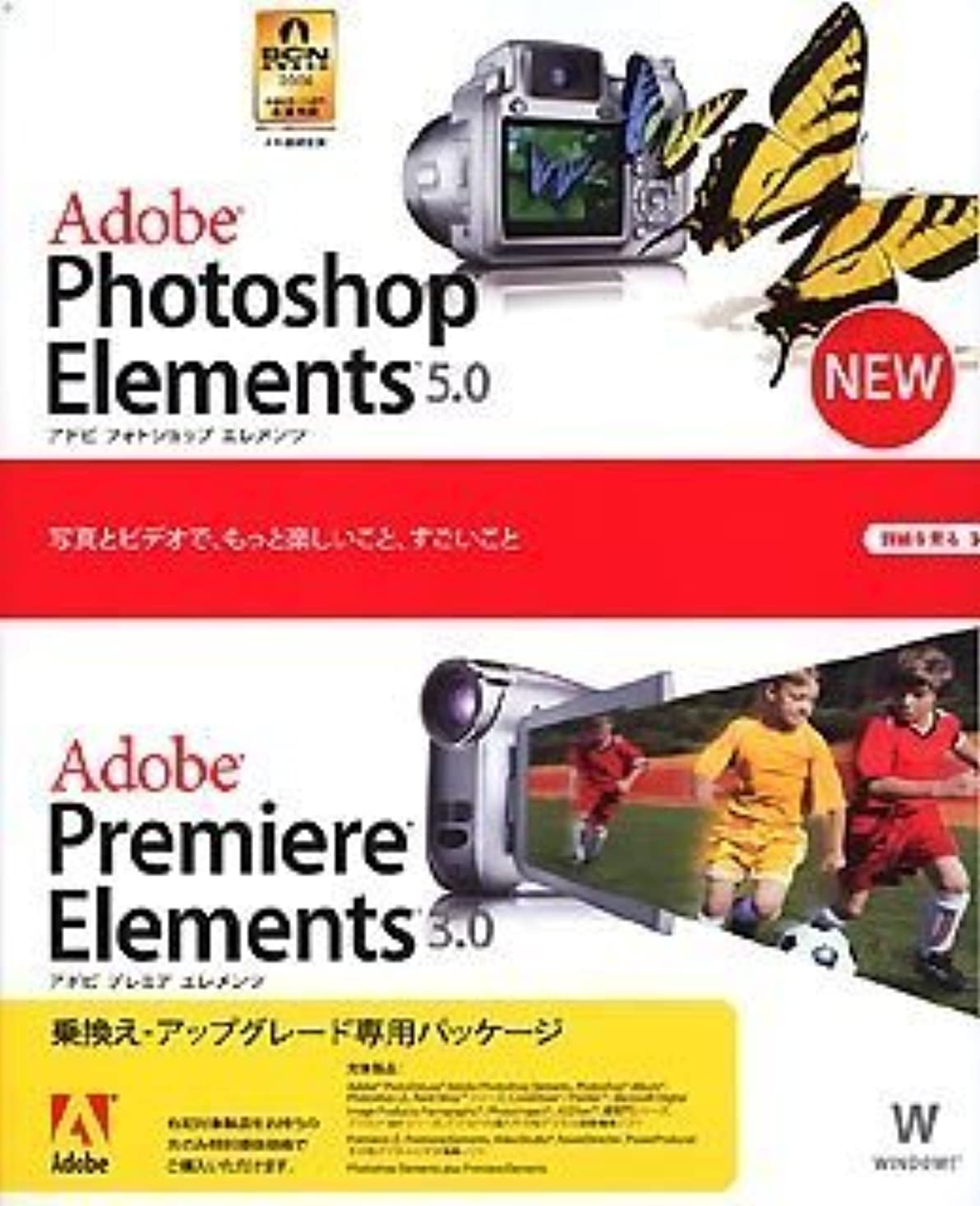 意味する恐れ空虚Adobe Photoshop Elements 5.0 plus Adobe Premiere Elements 3.0 日本語版 Windows版 アップグレード版