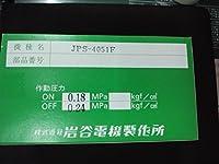 イワヤポンプ 部品 JPS4051F用圧力スイッチ