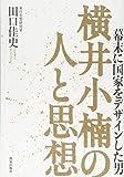 横井小楠の人と思想