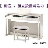 【配送/組立設置料込み】 KAWAI / カワイ CN25A 電子ピアノ 88鍵 プレミアムホワイトメープル調