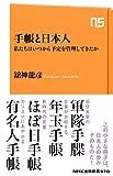 「手帳と日本人 私たちはいつから予定を管理してきたか (NHK出版新書)」販売ページヘ