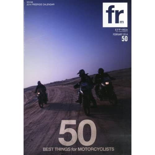 frm (エフアールエム) Vol.50 2014年 02月号 [雑誌]