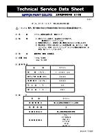 オルガエコ LT A色,5分艶_4kg[日本ペイント]