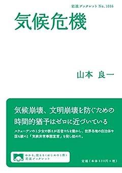 気候危機 (岩波ブックレット NO. 1016)