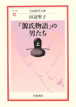 『源氏物語』の男たち〈上〉 (岩波現代文庫)の詳細を見る
