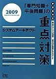 システムアーキテクト「専門知識+午後問題」の重点対策〈2009〉 (情報処理技術者試験対策書)