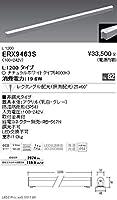 ENDO LED間接照明ユニット L:1200タイプ ナチュラルホワイト4000K レクタングル配光 ERX9463S (ランプ付・給電コネクター別売)