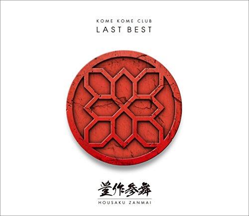 LAST BEST ~豊作参舞~(通常盤)