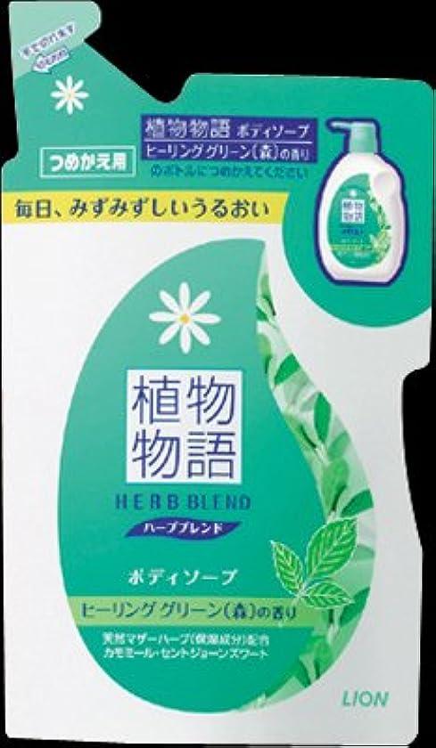 甘味暗殺恐れる植物物語 ハーブブレンド ボディソープ ヒーリンググリーン(森)の香り つめかえ用 420ml 【16点セット】