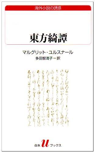 東方綺譚 ) / マルグリット・ユルスナール