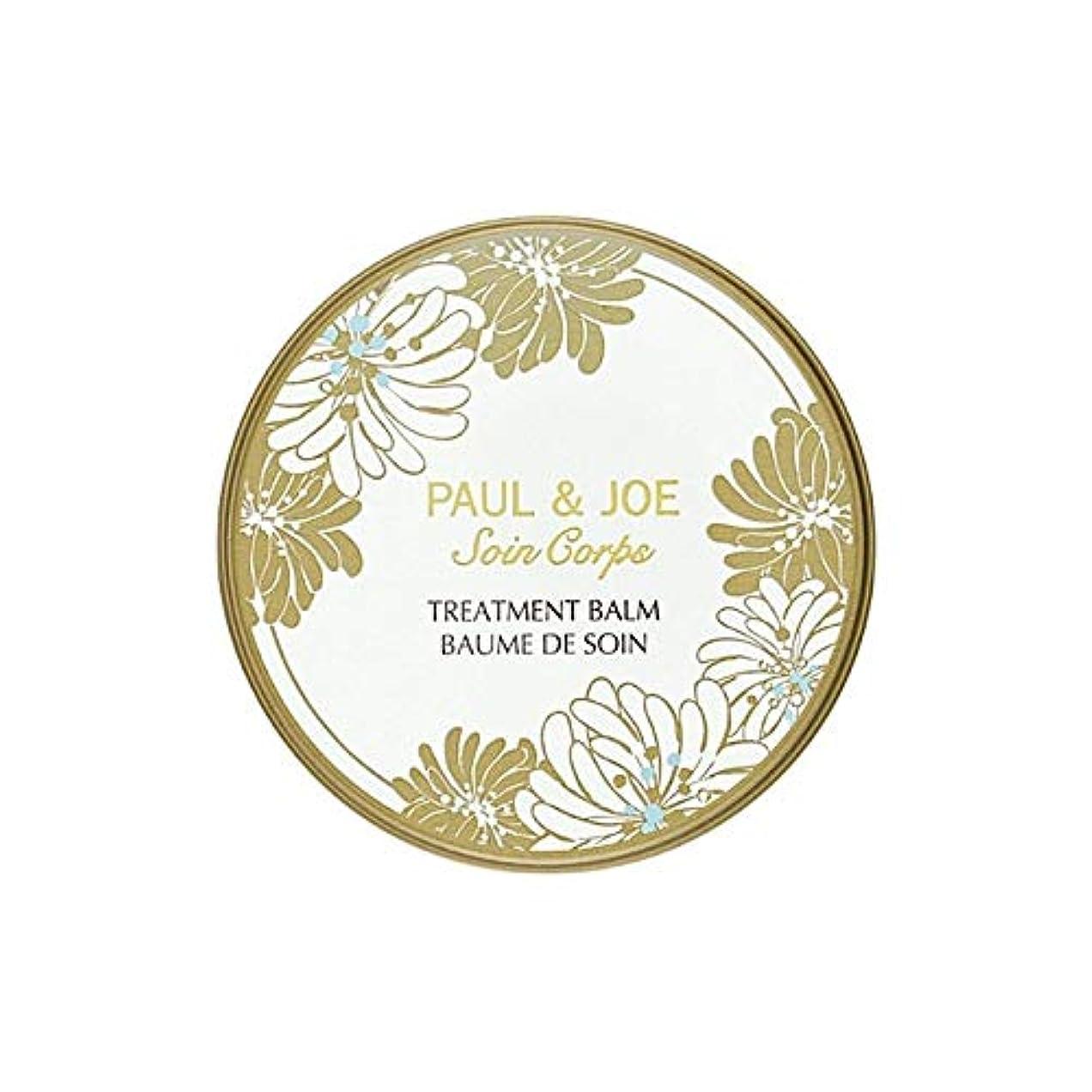 マラドロイト貨物忘れる[Paul & Joe ] ポール&ジョートリートメントバーム - Paul & Joe Treatment Balm [並行輸入品]
