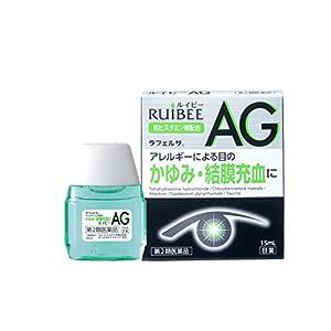 【第2類医薬品】ルイビーAG 15mL