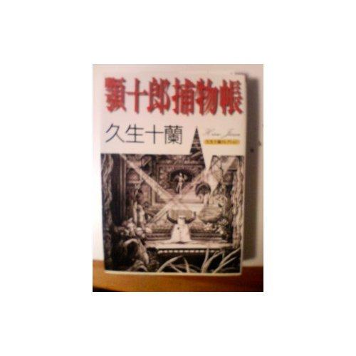 顎十郎捕物帳 (朝日文庫)の詳細を見る