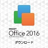 KINGSOFT Office 2016 [ダウンロード]