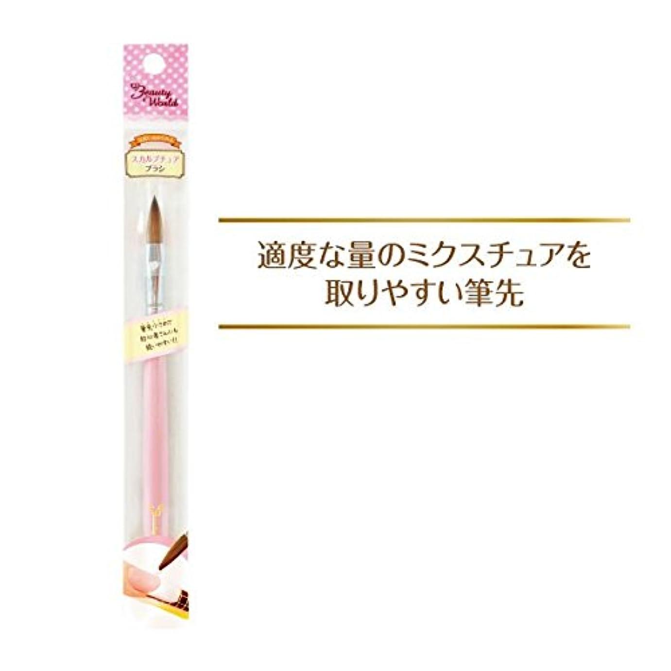 第二豆腐動機付けるビューティーワールド スカルプチュアブラシ KF1701