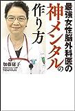 最強女性脳外科医の神メンタルの作り方