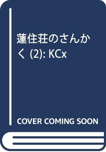 蓮住荘のさんかく(2) (KCx ARIA)