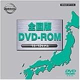 日産 純正ナビ用 【B5920-9Y11A】クラリオン地図ソフト 2011年版dvd-rom 11-12モデル
