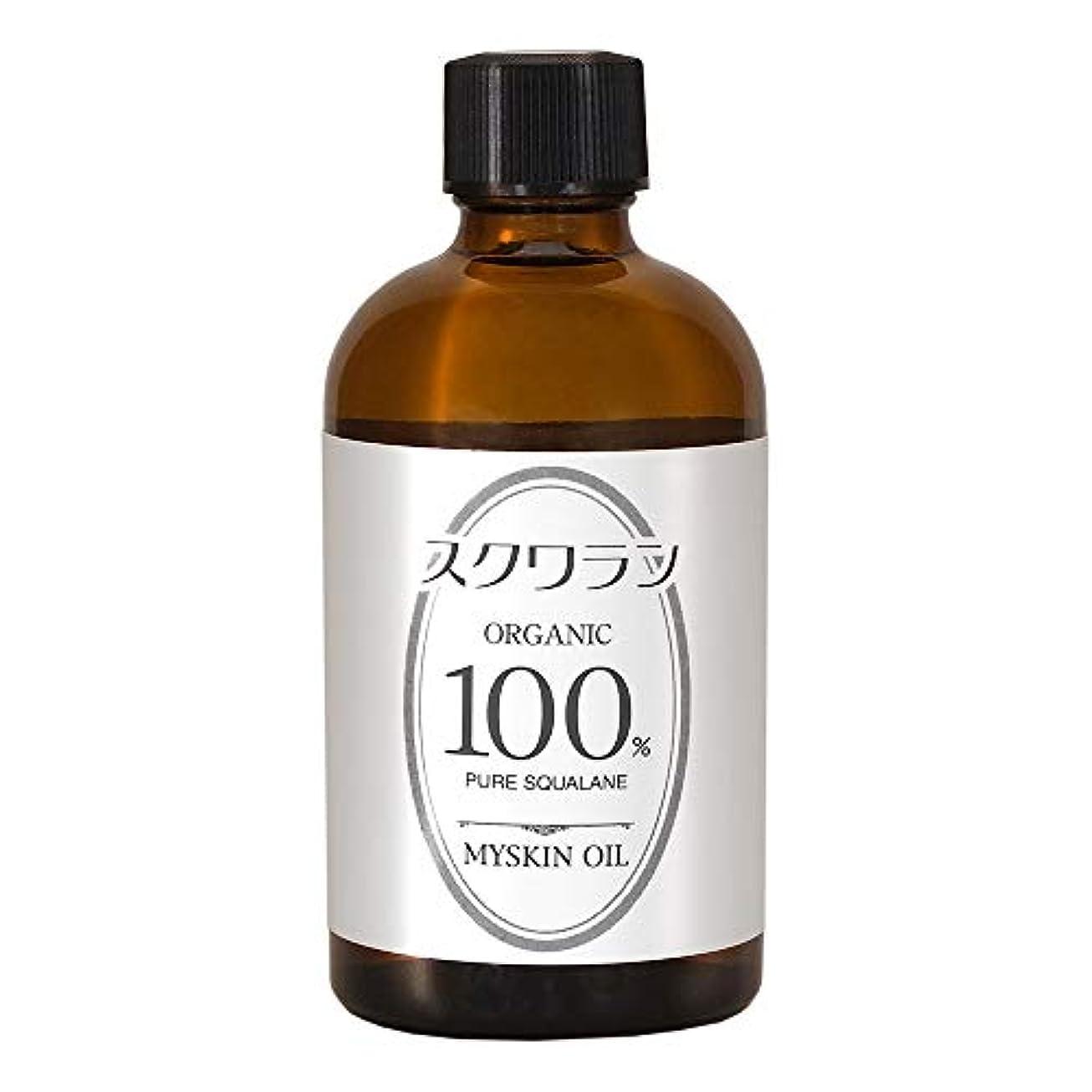 ガラスリップ剛性MYSKIN(マイスキン) スクワランオイル 120ml【植物由来】【無添加】
