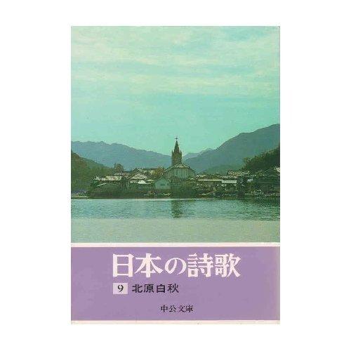 日本の詩歌 (9) 北原白秋 (中公文庫)