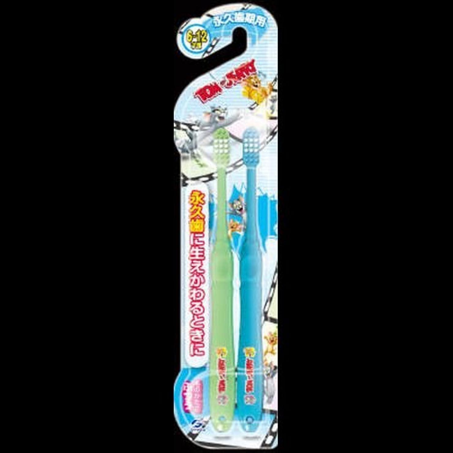 重くする洞察力のある舌トム&ジェリーハブラシ 永久歯用(6才-12才) 2本組 ×2セット