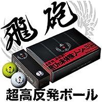 リンクス 飛砲(ひほう) 高反発 ゴルフボール 12球入 メタリックイエロー