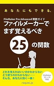 FileMaker Pro Advanced~ファイルメーカー~ まず覚えるべき25の関数
