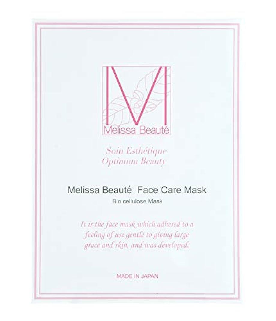 オーディション洗練目に見えるMelissa Beauté(メリッサボーテ) フェイスケアマスク フェイスマスク 5枚入り