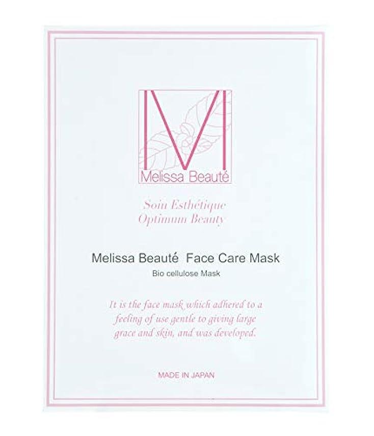介入するレンダリング不信Melissa Beauté(メリッサボーテ) フェイスケアマスク フェイスマスク 5枚入り