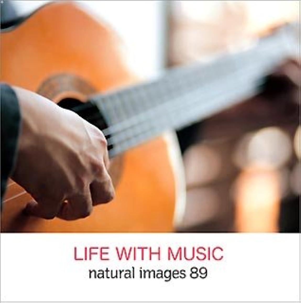 年金破壊的なに慣れnatural images Vol.89 LIFE WITH MUSIC