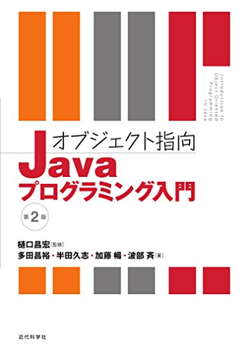 オブジェクト指向Javaプログラミング入門 第2版