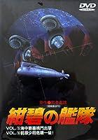 紺碧の艦隊 VOL.15 & VOL.16 [DVD]