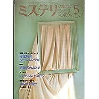 ミステリマガジン 1990年 5月号 作家特集=ルース・レンデル