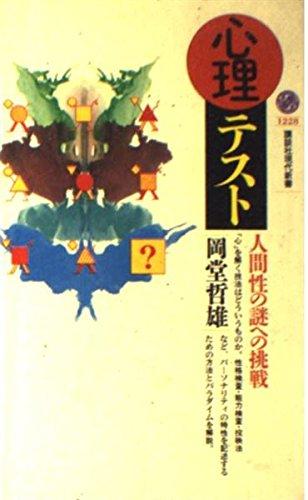 心理テスト―人間性の謎への挑戦 (講談社現代新書)の詳細を見る