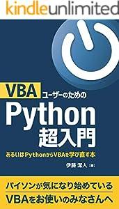 VBAユーザーのためのPython超入門: あるいはPythonからVBAを学び直す本