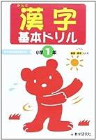 基本ドリル漢字小学1年