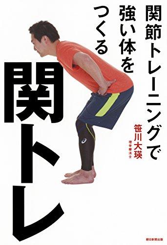 関トレ 関節トレーニングで強いからだを作るの詳細を見る
