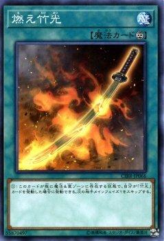 燃え竹光 ノーマルレア 遊戯王 サーキット・ブレイク cibr-jp066