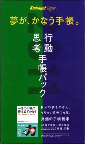 夢が、かなう手帳。kumagai style 行動手帳・思考手帳パック2011年版の詳細を見る
