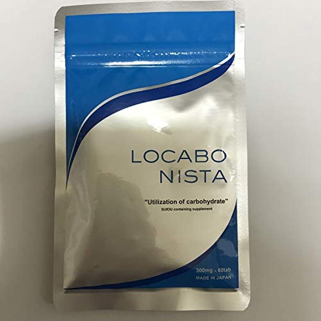 染色凍った決定LOCABONISTA ロカボニスタ 60粒