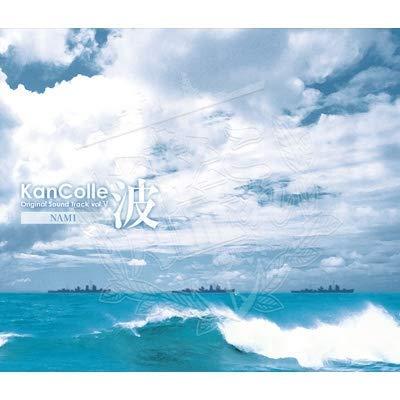 【早期購入特典あり】艦隊これくしょん -艦これ- KanColle Original Sound Track vol.V 【波】(三一駆オリジナルコンパクトミラー付き)