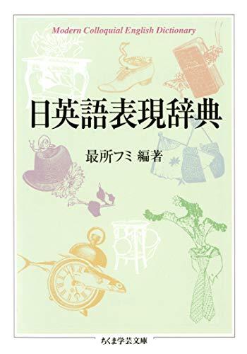 『日英語表現辞典 (ちくま学芸文庫)』のトップ画像