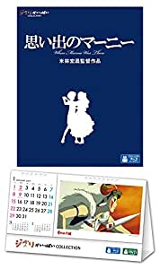【早期購入特典あり】思い出のマーニー(ジブリがいっぱいCOLLECTIONオリジナル卓上カレンダー付) [Blu-ray]