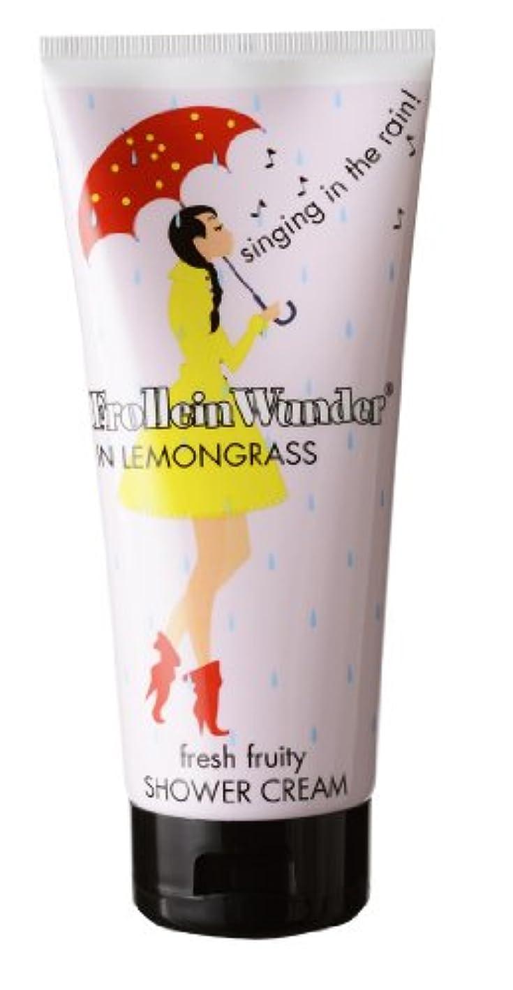 豆腐華氏癌Frollein Wunder フローレインワンダー シャワークリーム レモングラス 200ml