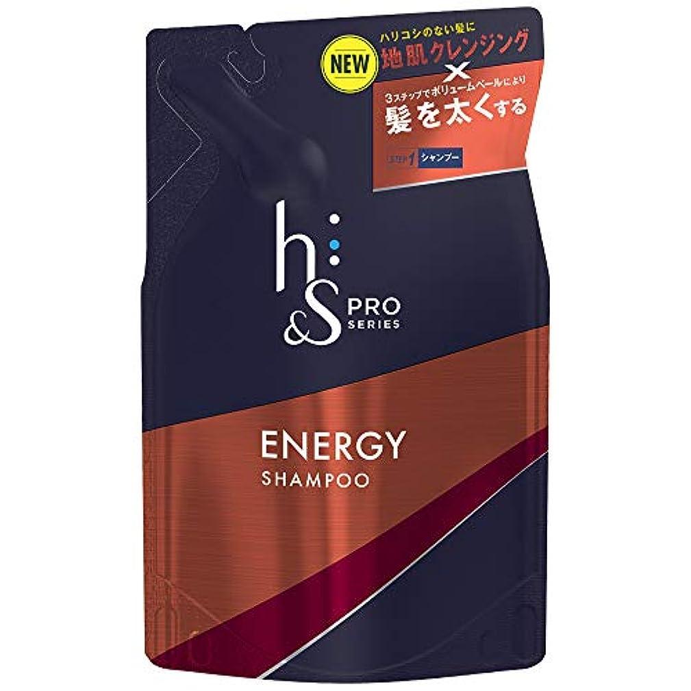 性能価値柔和h&s PRO (エイチアンドエス プロ) メンズ シャンプー エナジー 詰め替え (ボリューム重視) 300mL
