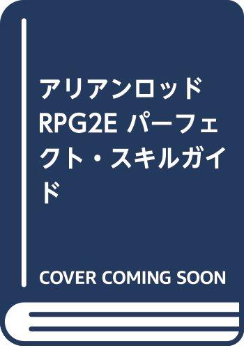 アリアンロッドRPG2E パーフェクト・スキルガイド