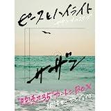 """ピースとハイライト (完全生産限定""""胸熱35""""カートンBOX)"""