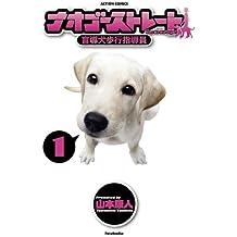 ナオ・ゴーストレート : 1 (アクションコミックス)