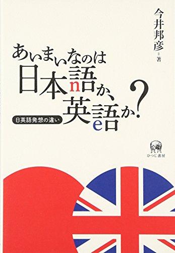 あいまいなのは日本語か、英語か?―日英語発想の違いの詳細を見る